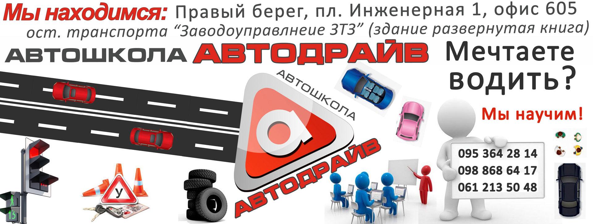Автошкола Запорожье - Автодрайв
